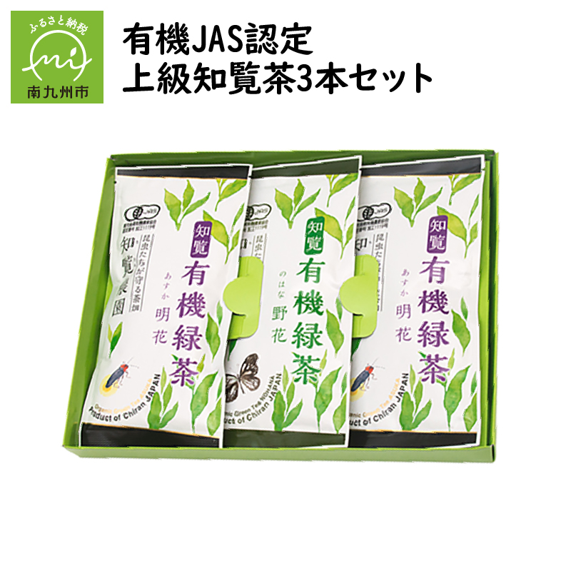 【ふるさと納税】有機JAS認定 上級知覧茶3本セット