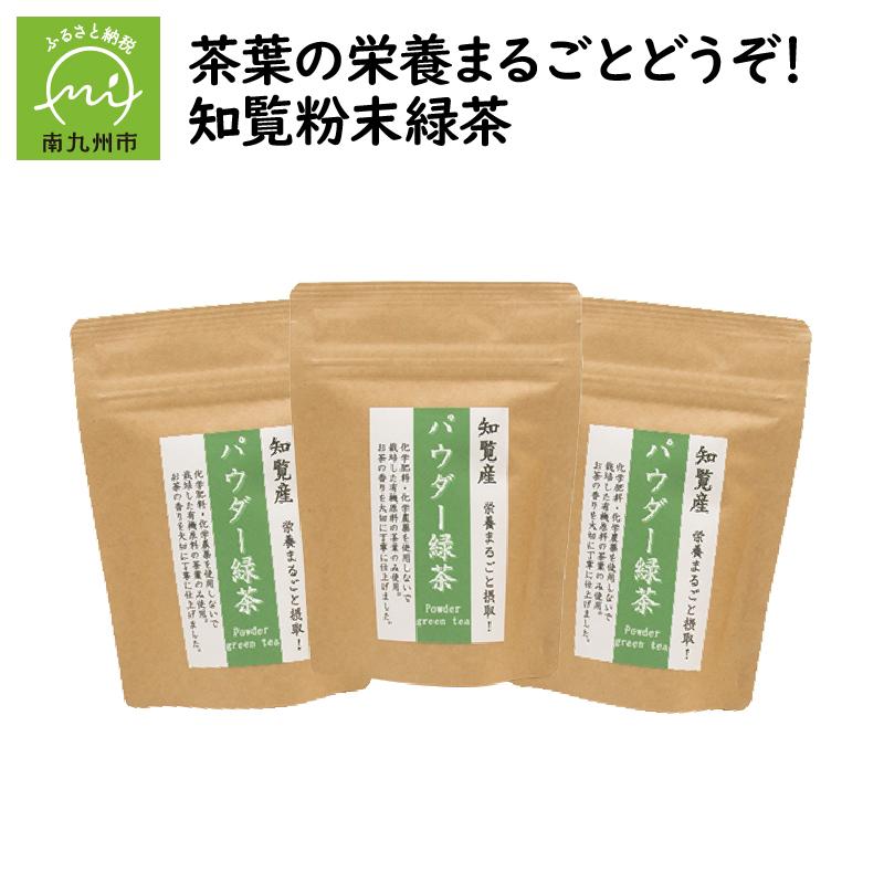 【ふるさと納税】茶葉の栄養まるごとどうぞ!知覧粉末緑茶