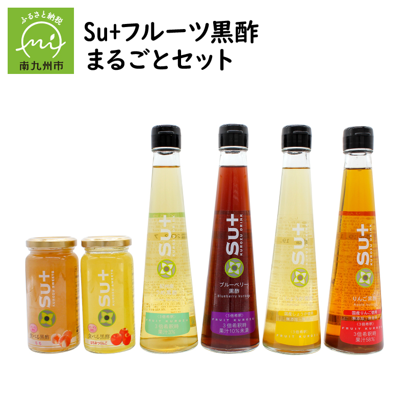 【ふるさと納税】Su+フルーツ黒酢まるごと詰合せセット