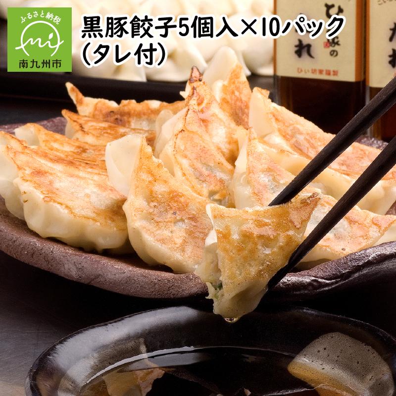 【ふるさと納税】黒豚餃子5個入×10パック(タレ付)
