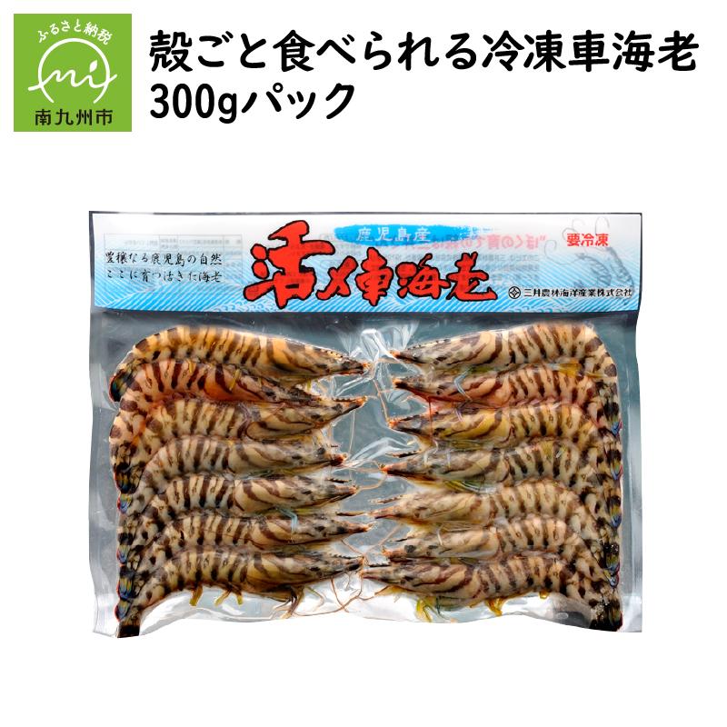 【ふるさと納税】殻ごと食べられる冷凍車海老 300gパック
