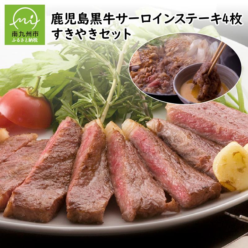 【ふるさと納税】鹿児島黒牛サーロインステーキ4枚・すきやきセット