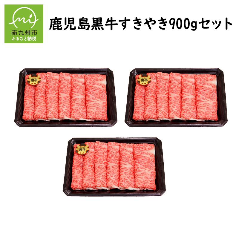 【ふるさと納税】鹿児島黒牛すきやき900gセット