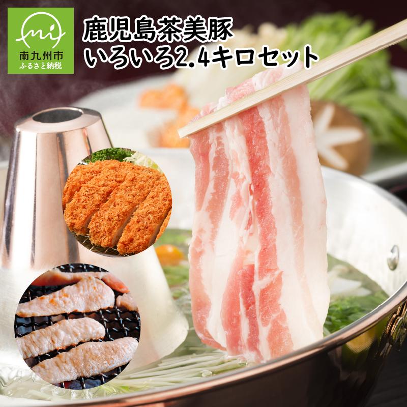 商舗 いろいろな食べ方で珍しい豚肉をどうぞ ふるさと納税 入荷予定 鹿児島茶美豚いろいろ2.4kgセット