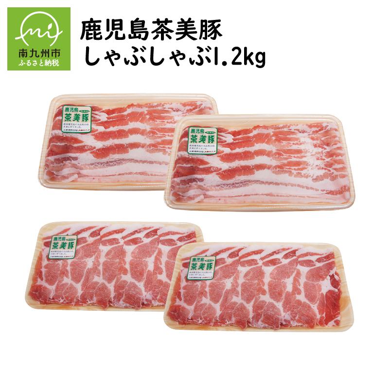 鹿児島茶美豚しゃぶしゃぶ1.2kg