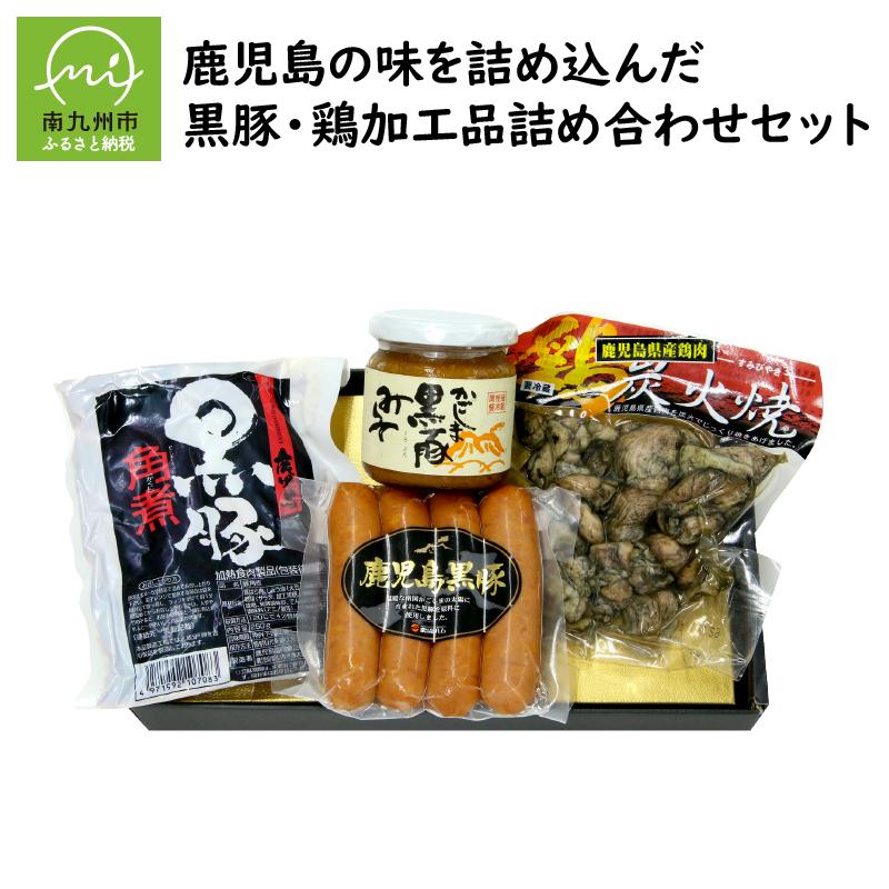 【ふるさと納税】鹿児島の味を詰め込んだ黒豚・鶏加工品詰め合わせセット