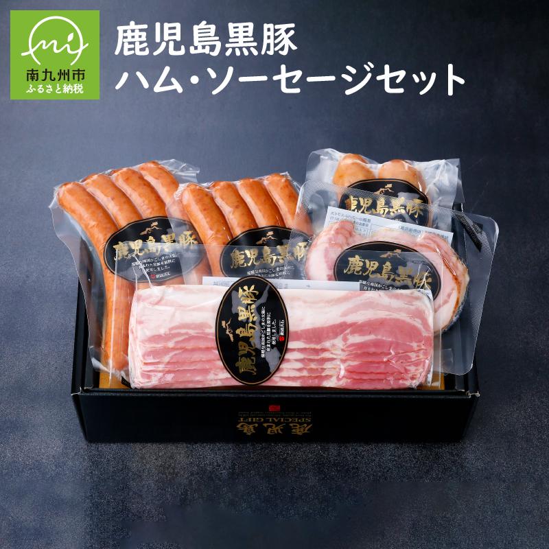 【ふるさと納税】鹿児島黒豚ハム・ソーセージセット