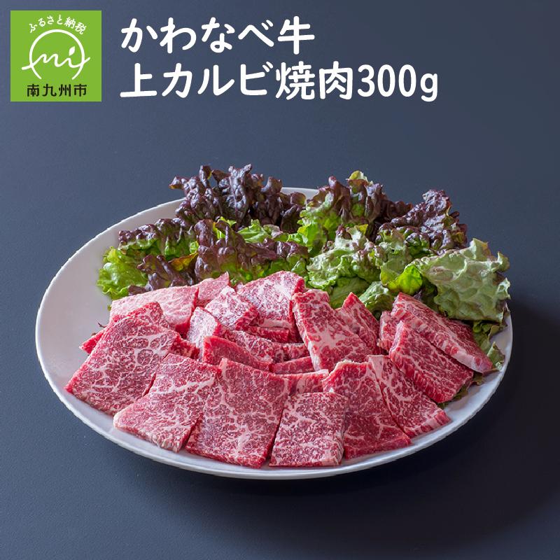 【ふるさと納税】かわなべ牛上カルビ焼肉300g