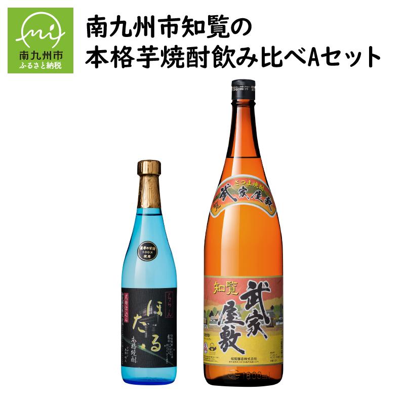【ふるさと納税】南九州市知覧の本格芋焼酎飲み比べAセット