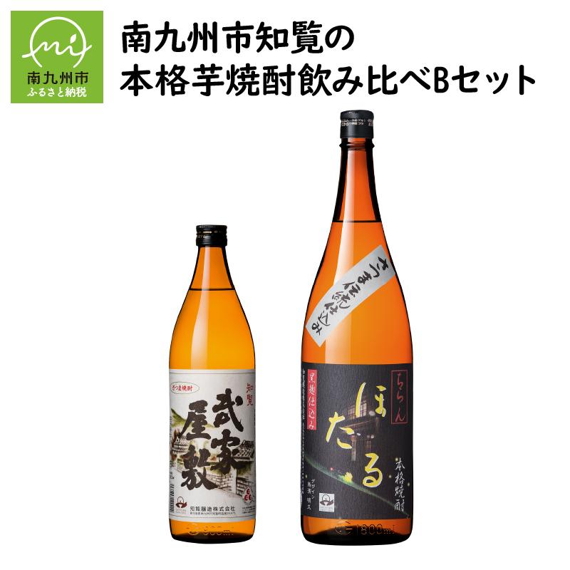 【ふるさと納税】南九州市知覧の本格芋焼酎飲みくらべBセット