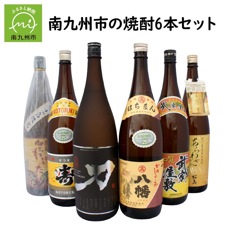 【ふるさと納税】南九州市の焼酎6本セット