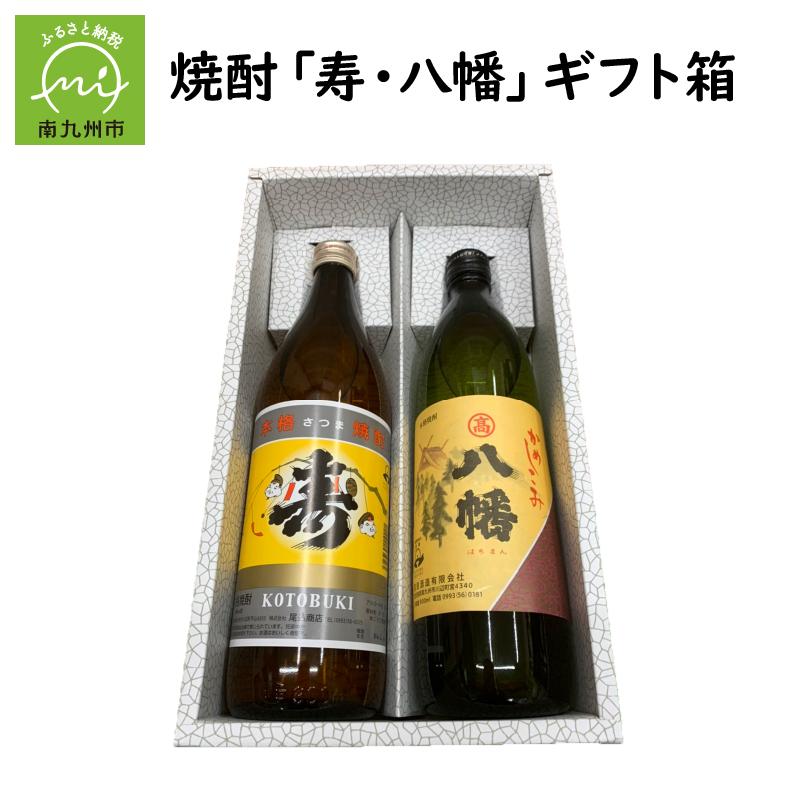 【ふるさと納税】焼酎「寿・八幡」900ml×2本ギフト箱