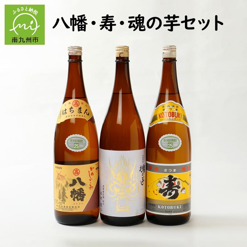 【ふるさと納税】八幡・寿・魂の芋セット