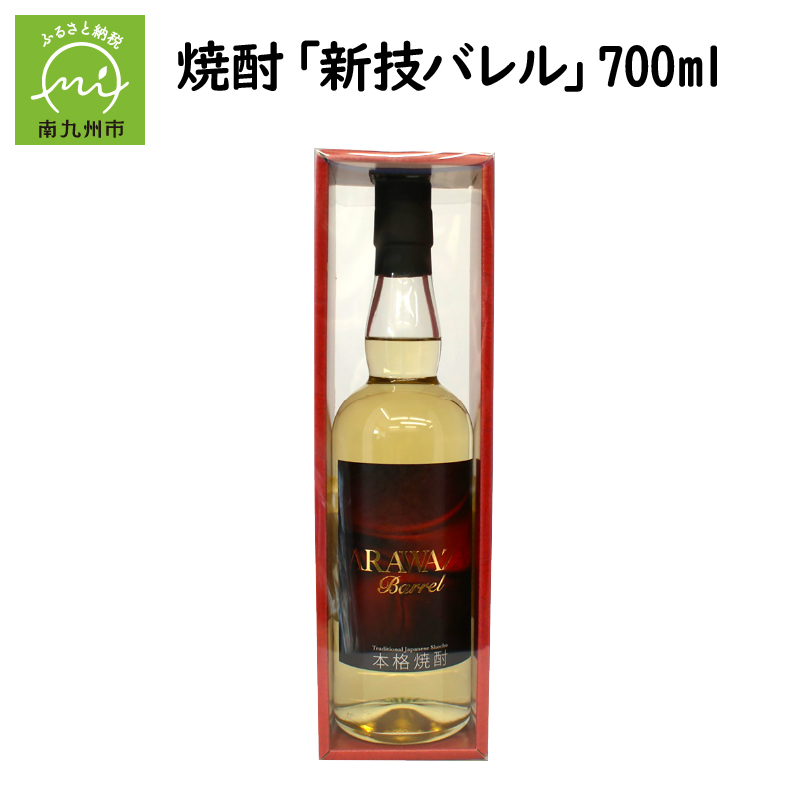 【ふるさと納税】焼酎「新技バレル」700ml