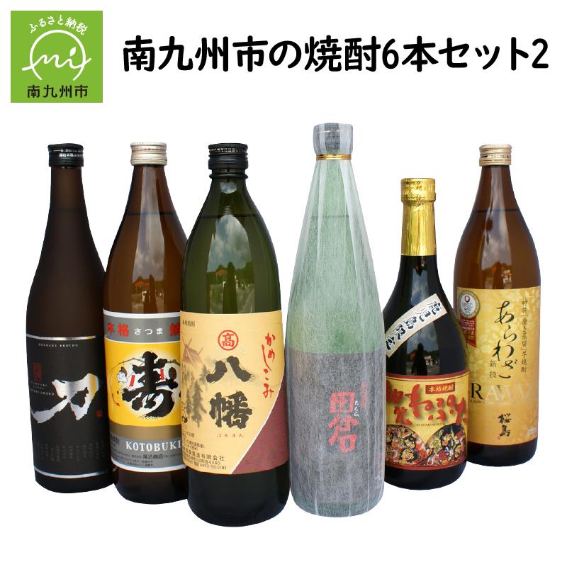 【ふるさと納税】南九州市の焼酎6本セット2