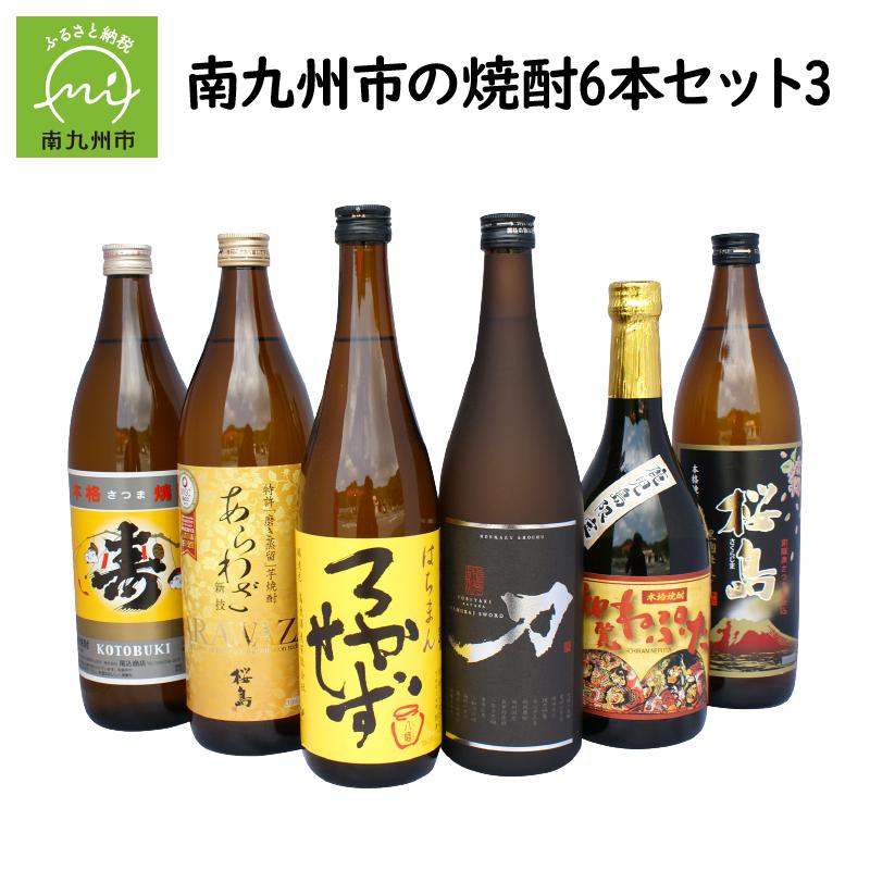 【ふるさと納税】南九州市の焼酎6本セット3