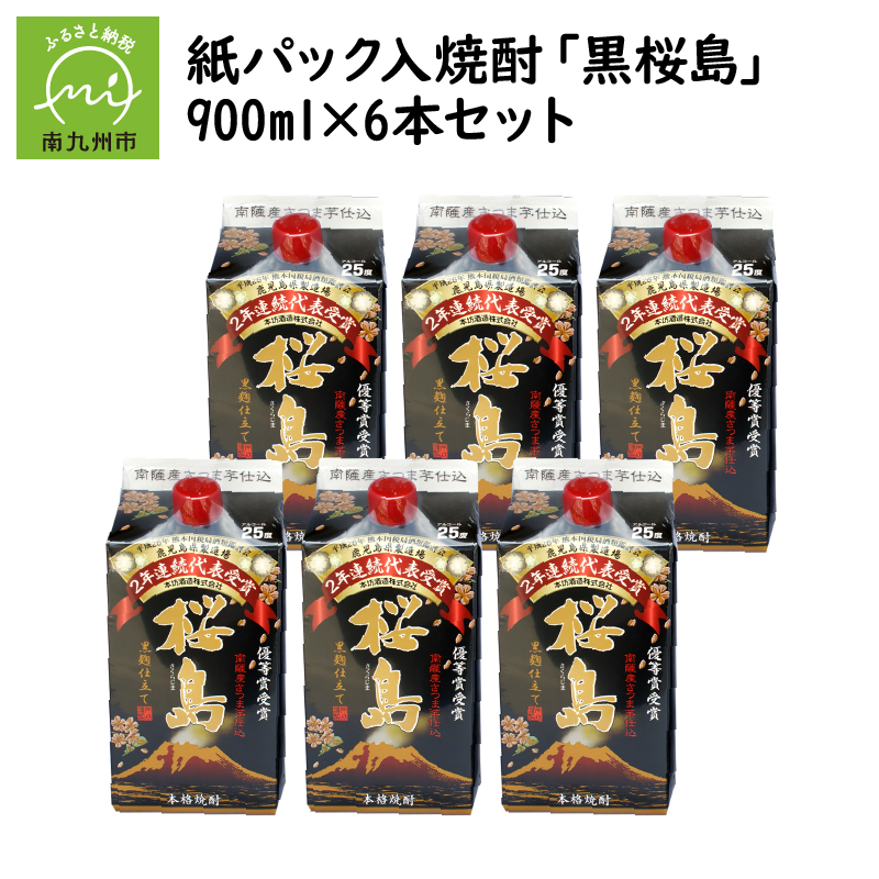 【ふるさと納税】紙パック入焼酎「黒桜島」900ml×6本セット