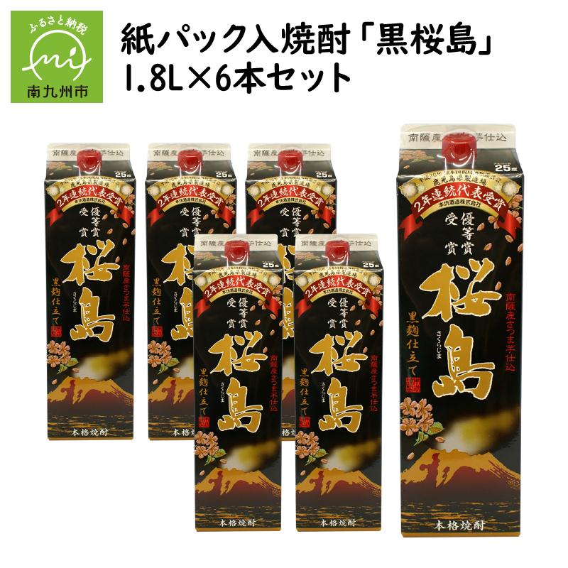 【ふるさと納税】紙パック入焼酎「黒桜島」1.8L×6本セット