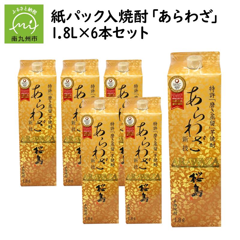 【ふるさと納税】紙パック入焼酎「あらわざ」1.8L×6本セット