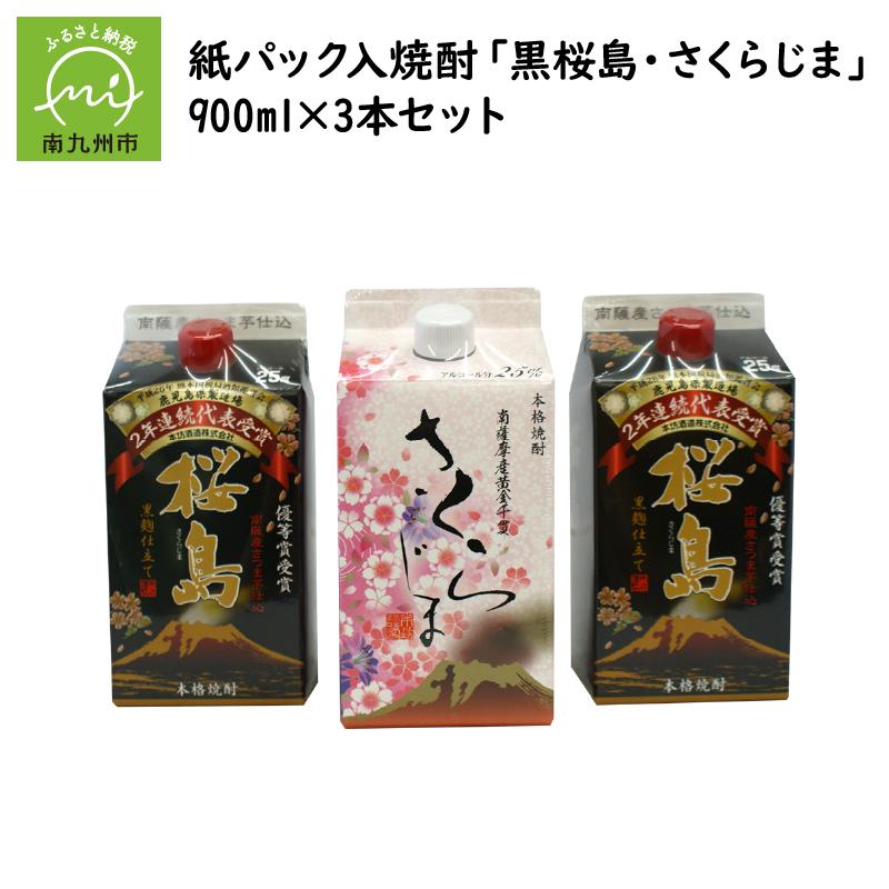 【ふるさと納税】紙パック入焼酎「黒桜島・さくらじま」900ml×3本セット