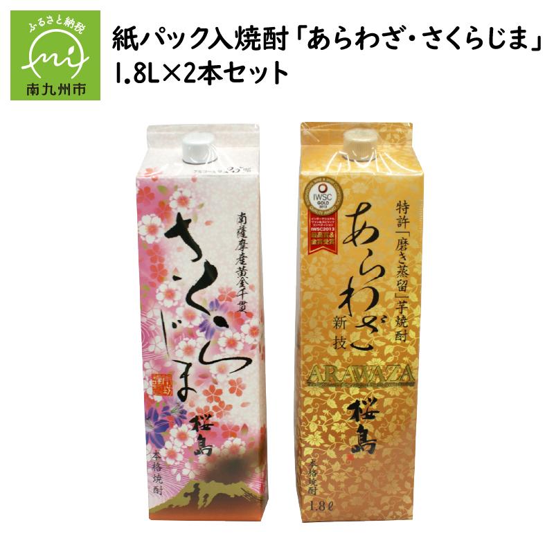 【ふるさと納税】紙パック入焼酎「あらわざ・さくらじま」1.8L×2本セット