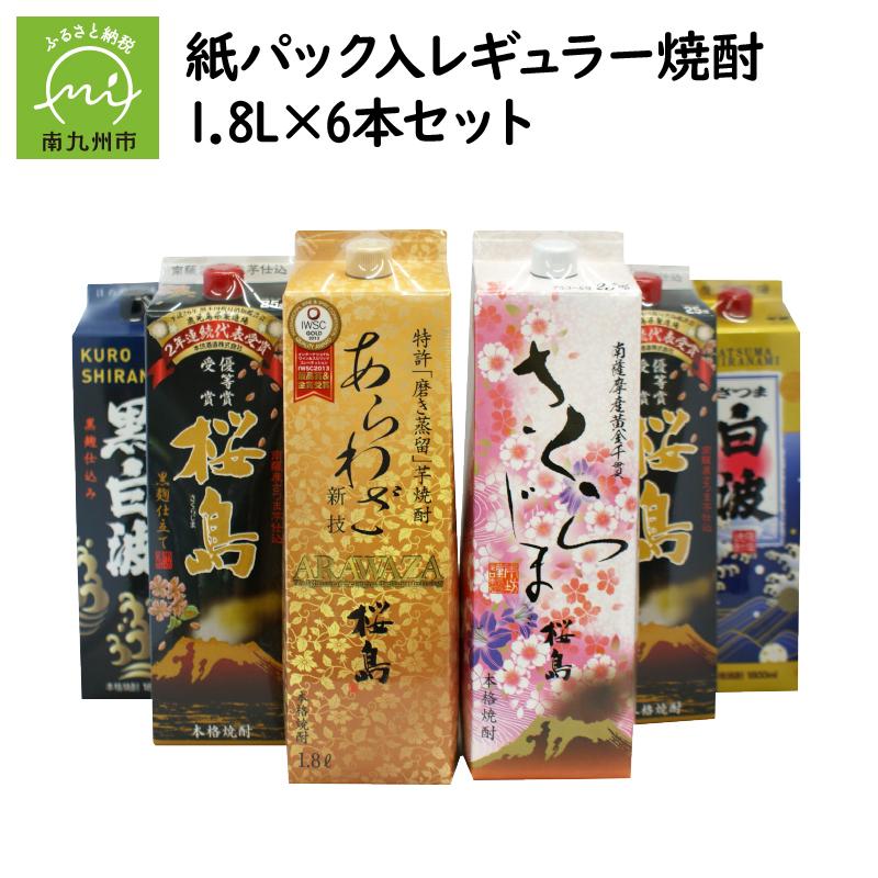 【ふるさと納税】紙パック入レギュラー焼酎1.8L×6本セット