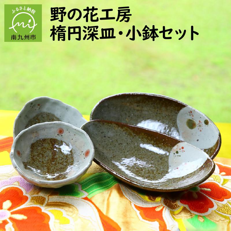 【ふるさと納税】野の花工房 楕円深皿・小鉢セット