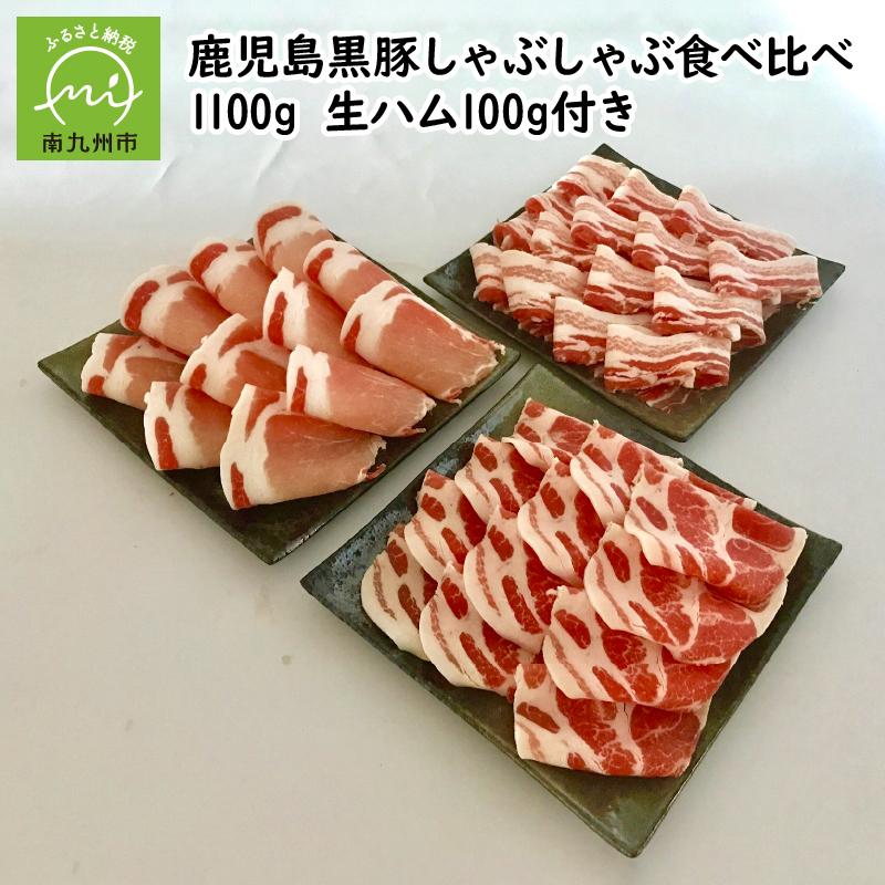 【ふるさと納税】鹿児島黒豚しゃぶしゃぶ食べ比べ1100g 鹿児島黒豚生ハム100g付き♪