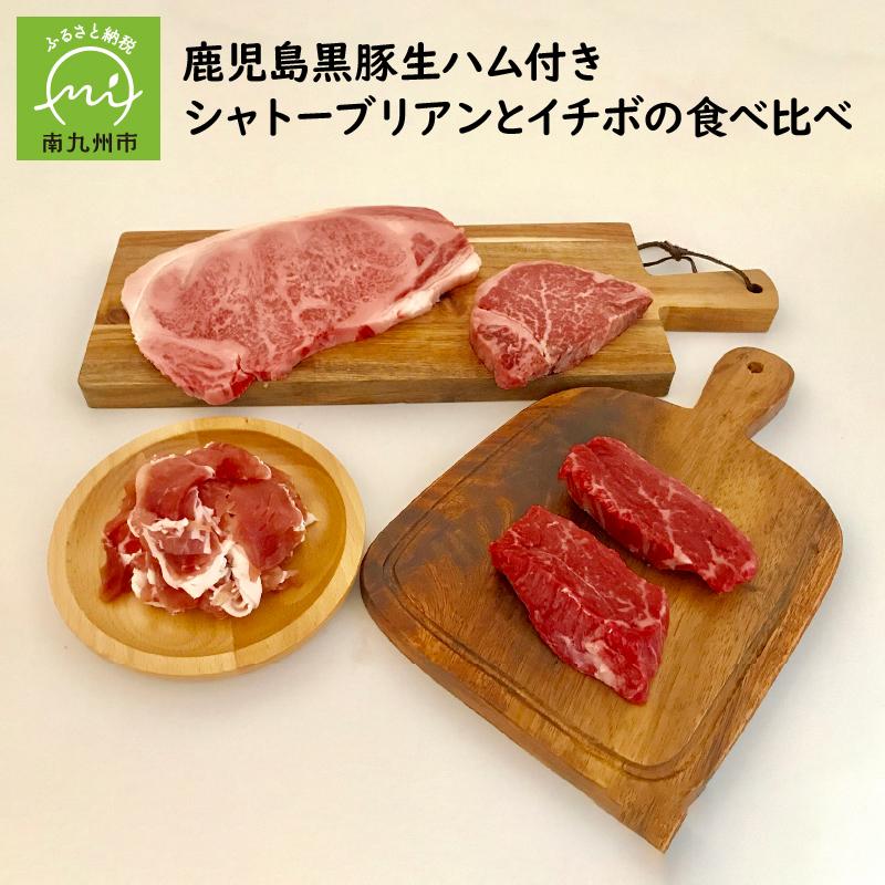 【ふるさと納税】シャトーブリアンとイチボの食べ比べ最強コンビ!鹿児島黒豚生ハム付き
