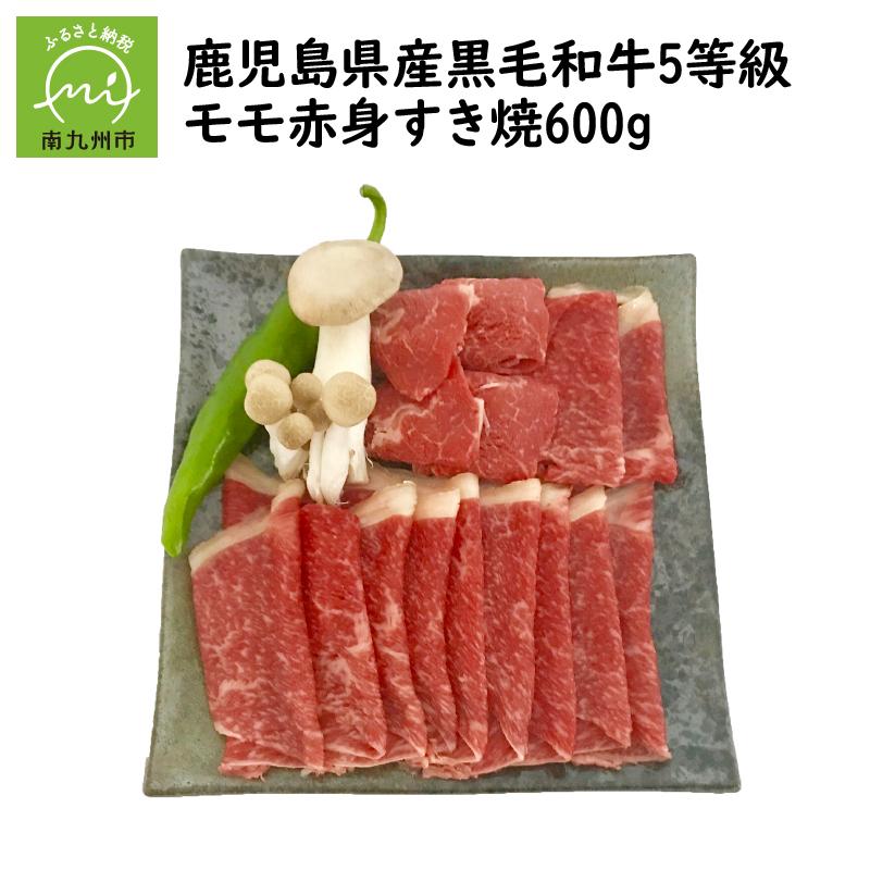 【ふるさと納税】鹿児島県産黒毛和牛5等級モモ赤身すき焼600g