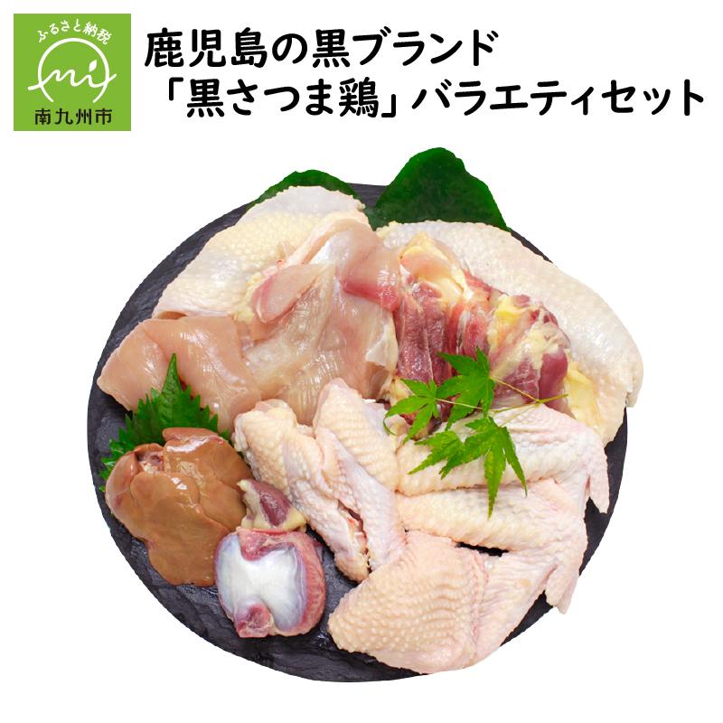 【ふるさと納税】鹿児島の黒ブランド「黒さつま鶏」バラエティセット