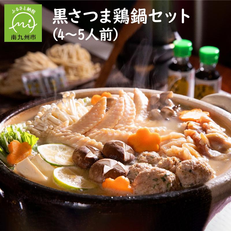 【ふるさと納税】黒さつま鶏鍋セット(4~5人前)