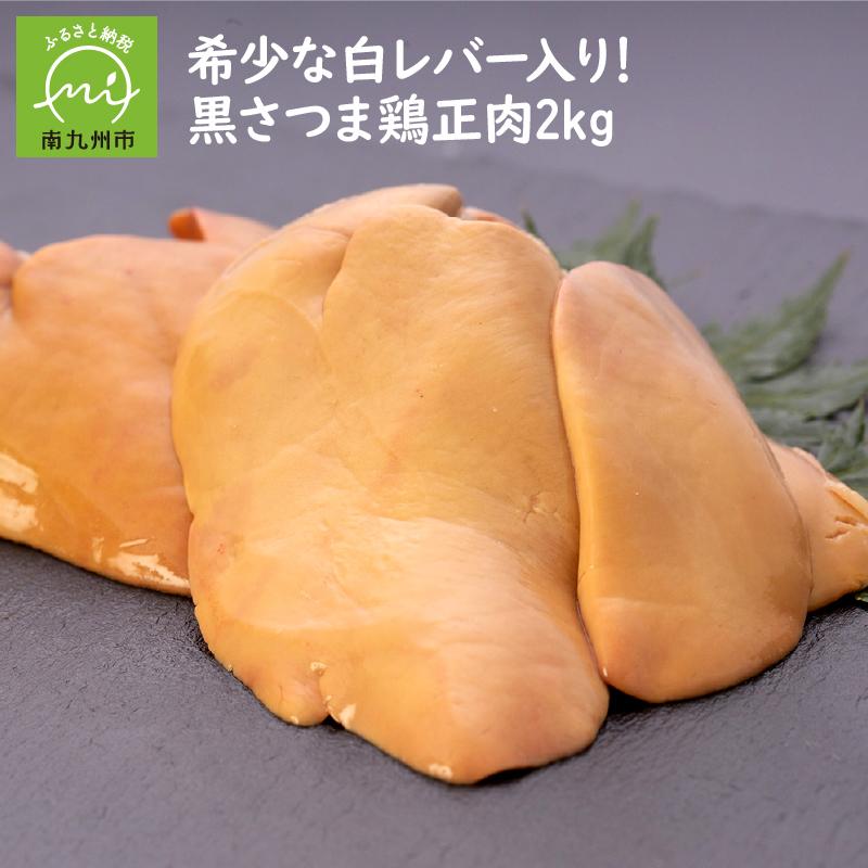 【ふるさと納税】希少な白レバー入り!黒さつま鶏正肉2kg