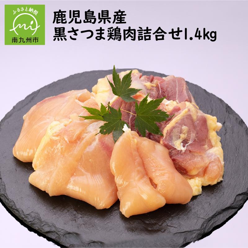 【ふるさと納税】鹿児島県産黒さつま鶏肉詰合せ1.4kg