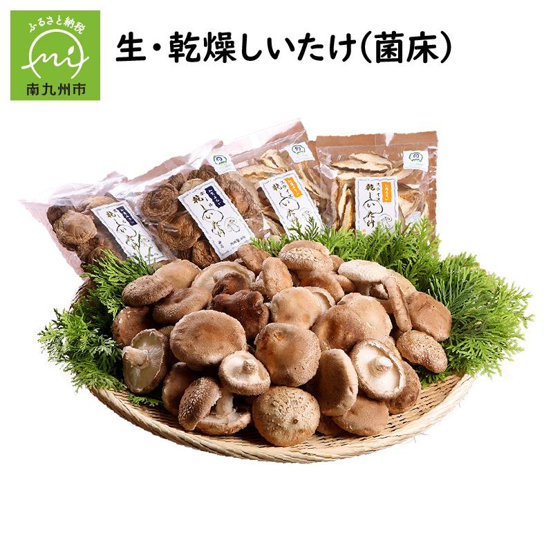 【ふるさと納税】生・乾燥しいたけ(菌床)