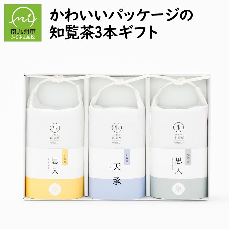 米袋形のパッケージが人気です お洒落 ふるさと納税 かわいいパッケージの知覧茶3本ギフト 蔵
