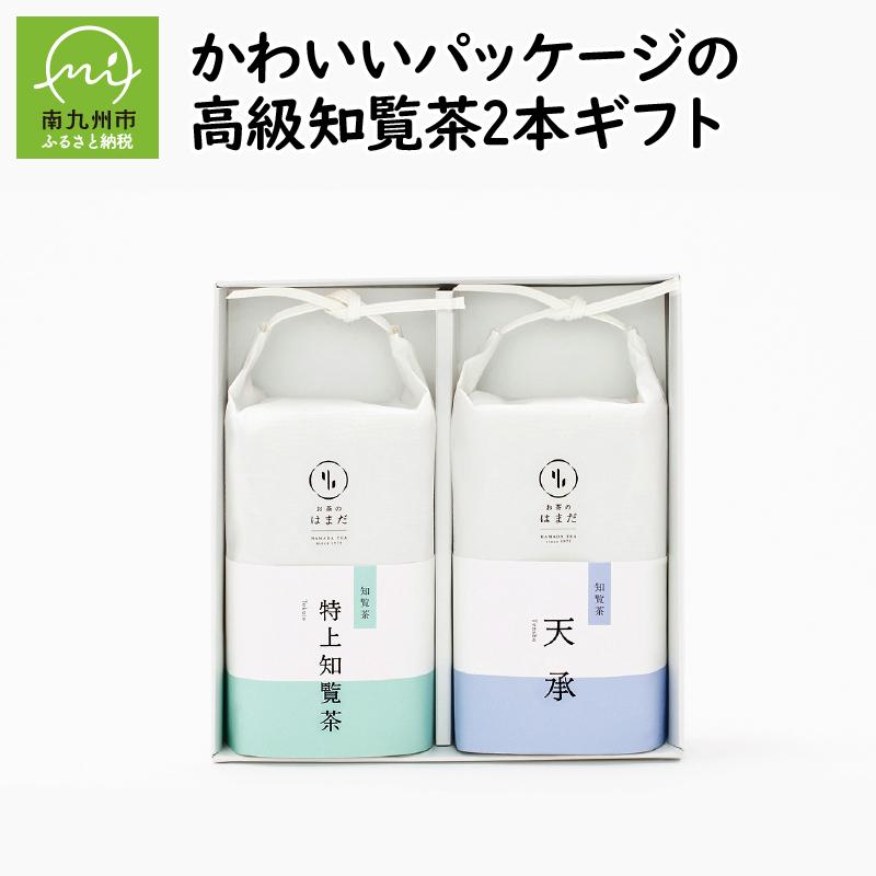 【ふるさと納税】かわいいパッケージの高級知覧茶2本ギフト