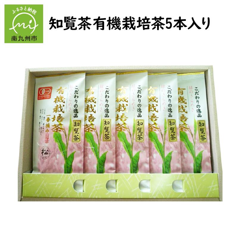 【ふるさと納税】知覧茶有機栽培茶5本入セット