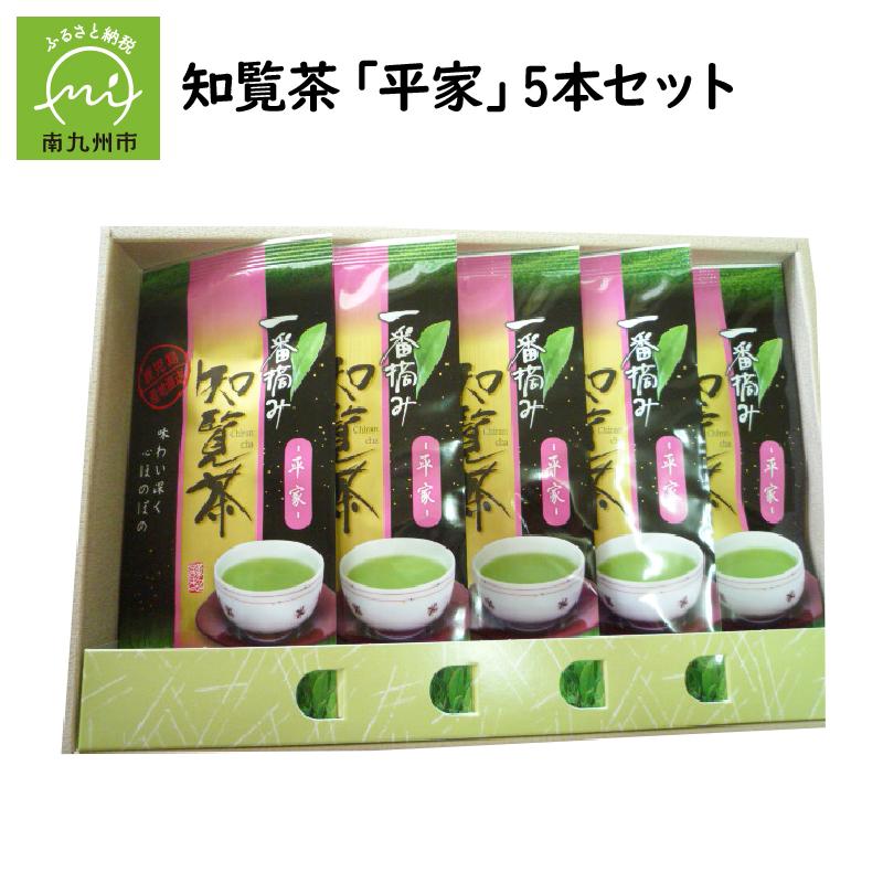 【ふるさと納税】色・味・香りがそろった知覧茶「平家」5本セット