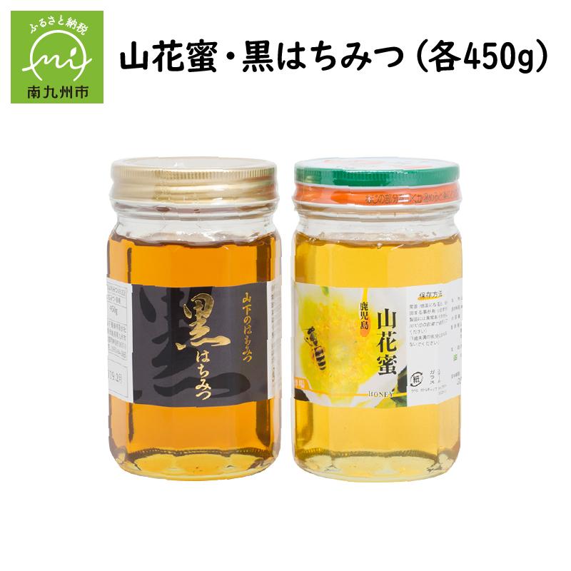 【ふるさと納税】山下の国産蜂蜜450g×2本(山花蜜・黒はちみつ)