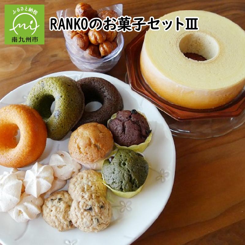 【ふるさと納税】RANKOのお菓子セット3