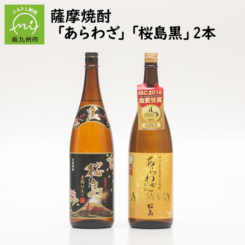 【ふるさと納税】薩摩焼酎「あらわざ」「桜島黒」2本