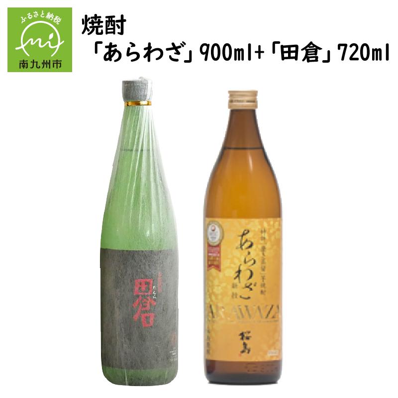 【ふるさと納税】焼酎「あらわざ」900ml+「田倉」720ml
