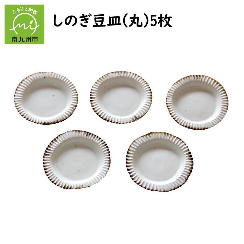 【ふるさと納税】しのぎ豆皿(丸)5枚