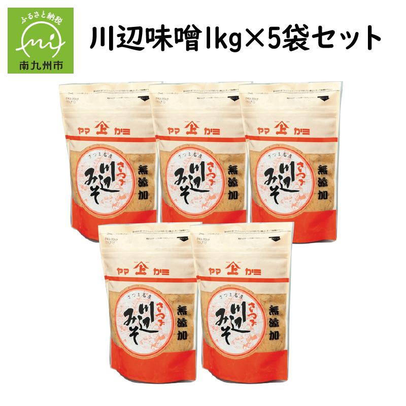 【ふるさと納税】川辺味噌1kg×5袋セット