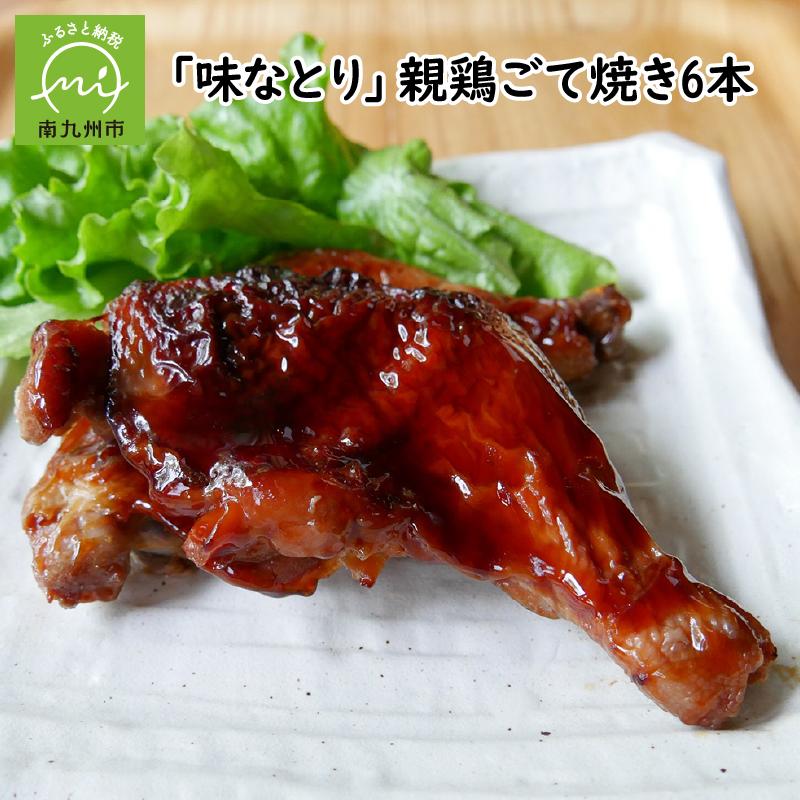 【ふるさと納税】「味なとり」親鶏ごて焼き6本