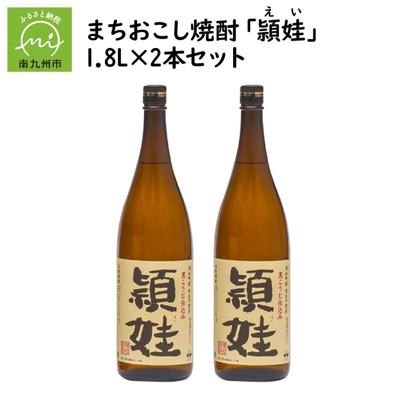 【ふるさと納税】まちおこし焼酎「頴娃(えい)」1.8L×2本セット