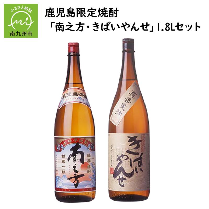 【ふるさと納税】鹿児島限定焼酎「南之方・きばいやんせ」1.8Lセット