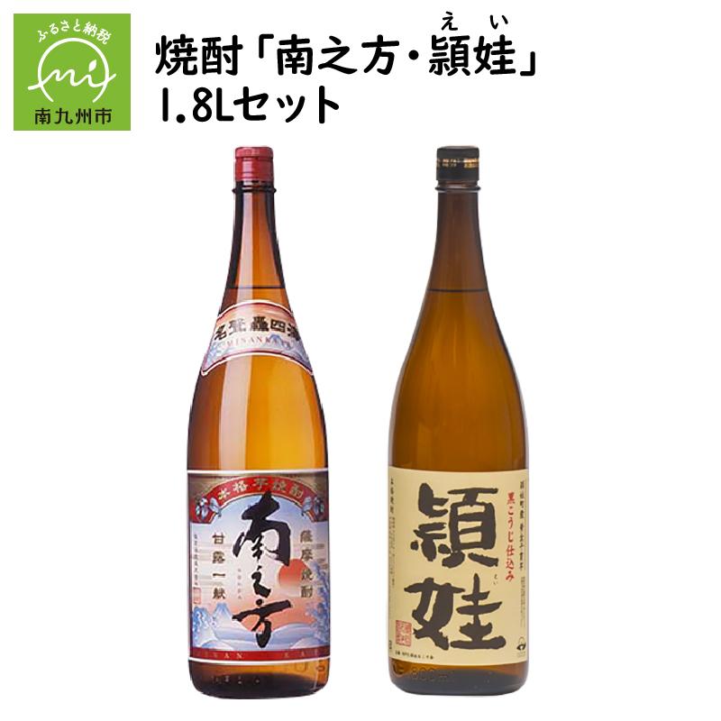 【ふるさと納税】焼酎「南之方・頴娃」1.8Lセット