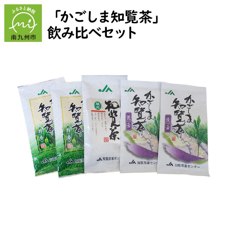 3種類のお茶の味をお楽しみください 安全 ふるさと納税 飲み比べセット かごしま知覧茶 格安SALEスタート